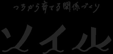 ソイル SOIL inc.  | 大阪のデザイン事務所
