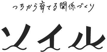 SOIL inc. ソイル  | 大阪のデザイン事務所