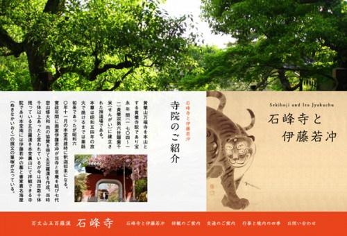 お寺のWEBサイト