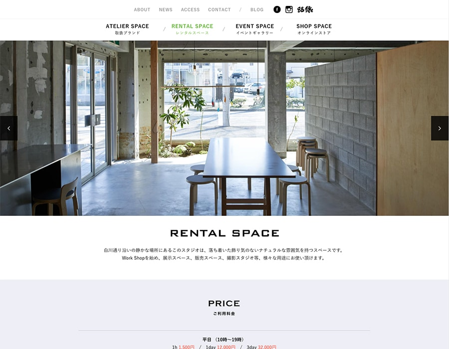 3つのスペースのWEBサイト
