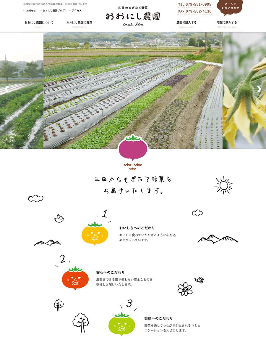 農園のWEBサイト