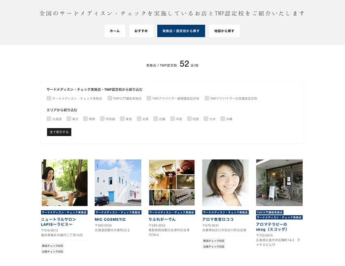 実施店のWEBサイト