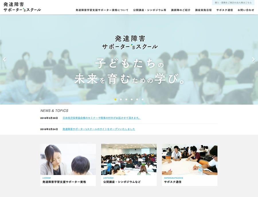 発達障害サポーター'sスクールのWEBサイト