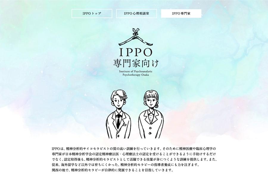 IPPO WEBサイト
