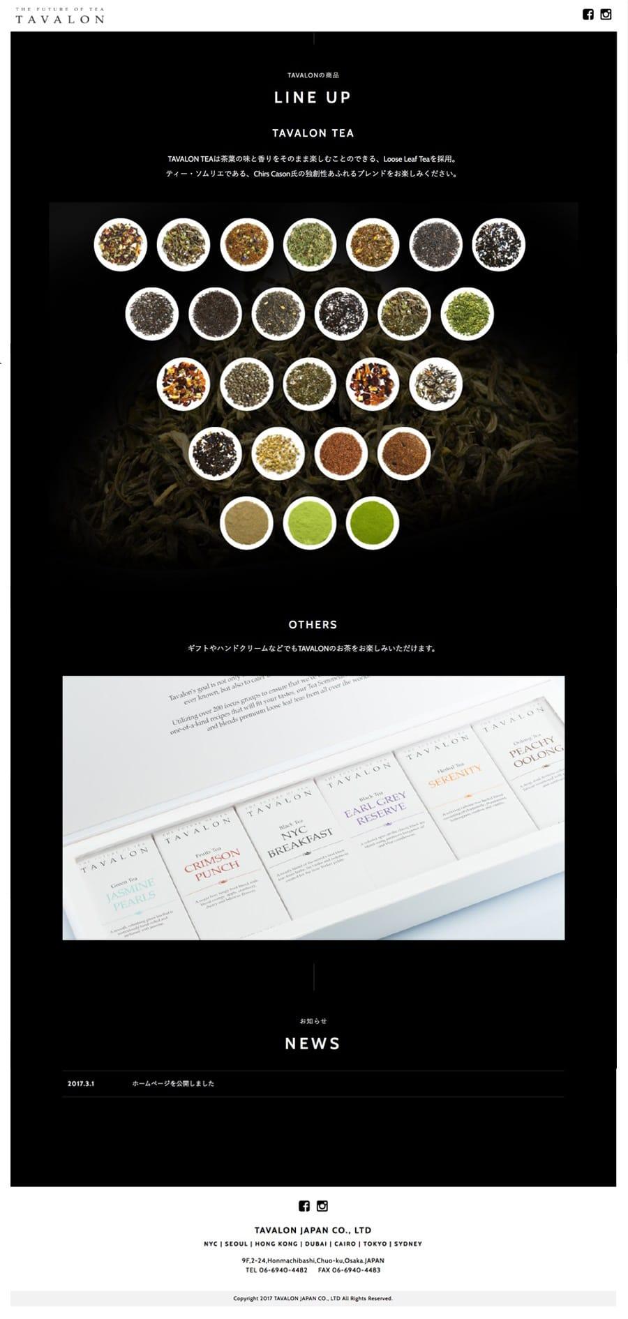 TAVALON JAPAN WEBサイト