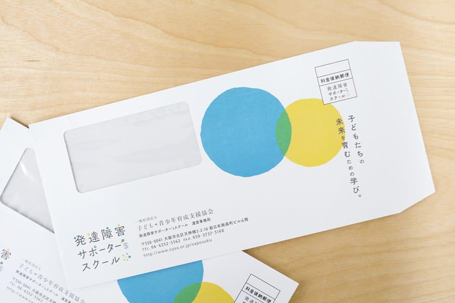発達障害サポーター'sスクール 封筒