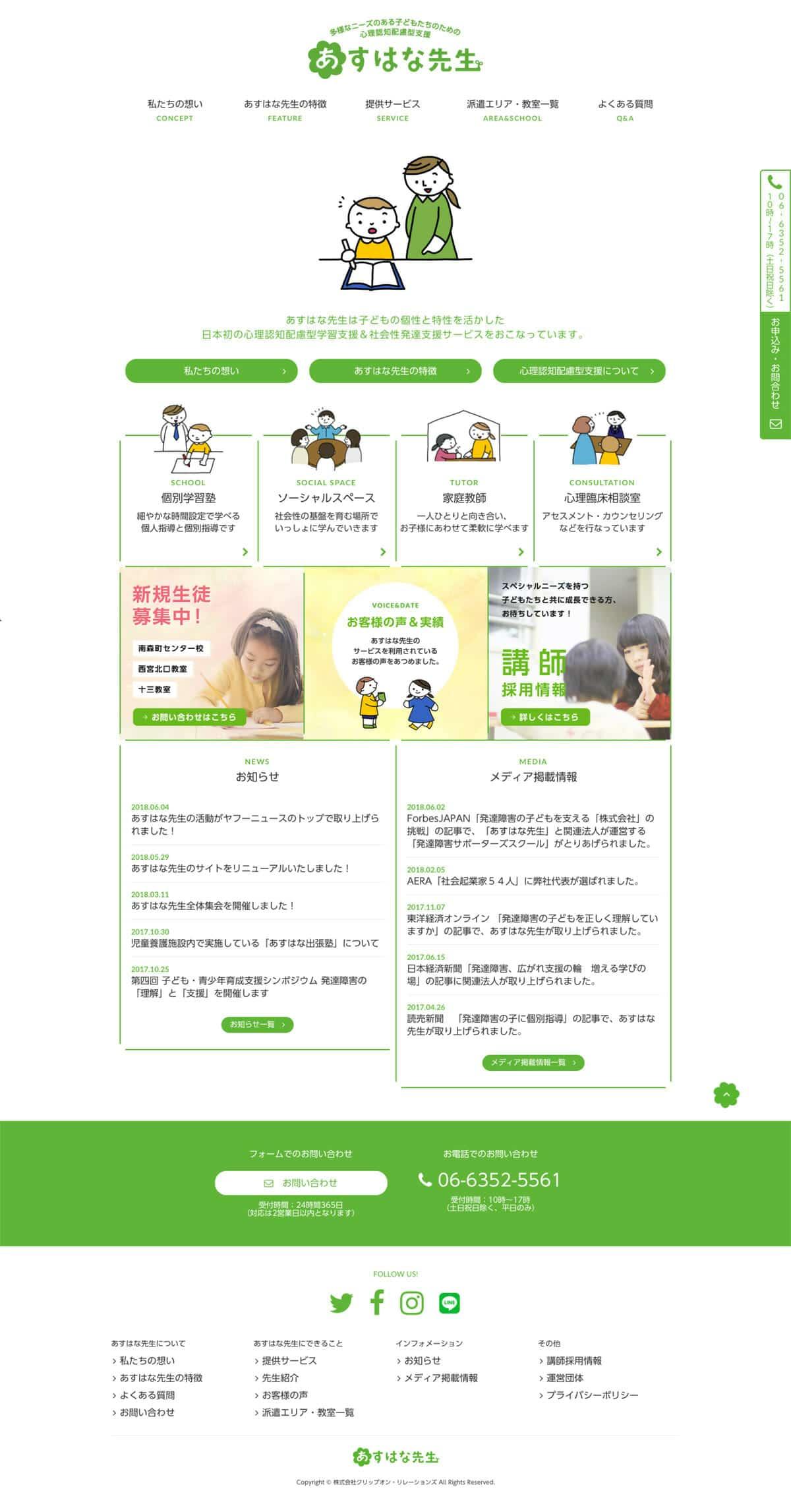 あすはな先生 WEBサイトのデザイン
