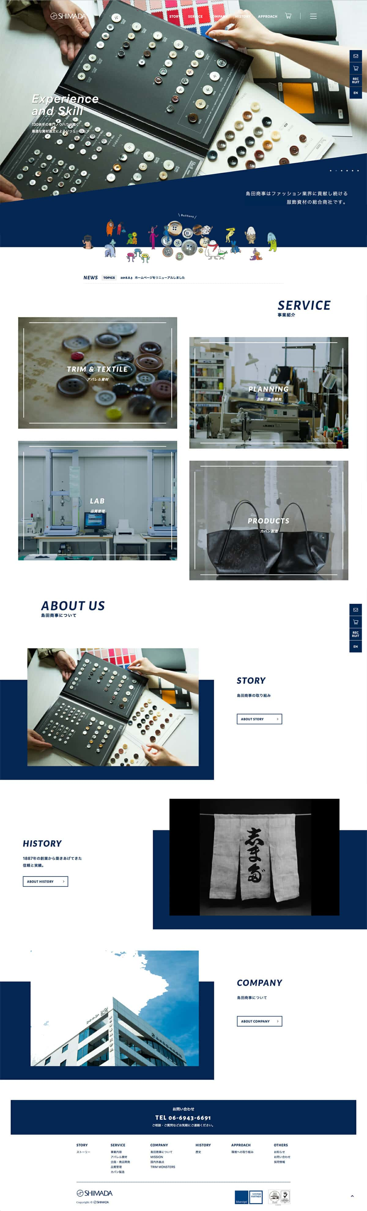 島田商事株式会社 WEBサイト